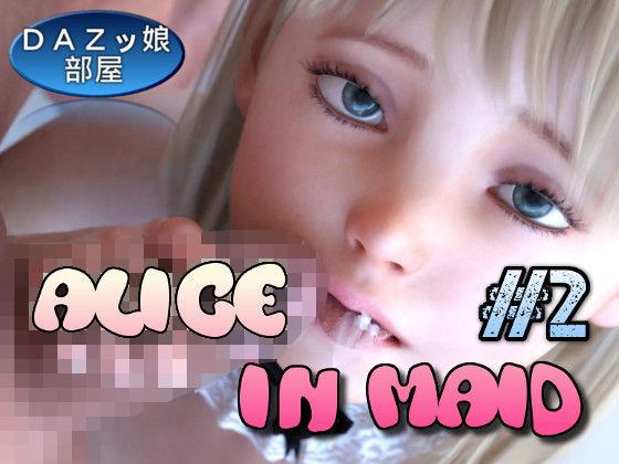 【新着同人誌】アリスのメイドな世界 #2のトップ画像