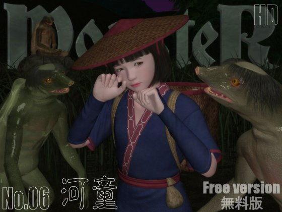 【新着同人誌】【無料】MONSTER_06 無料版のトップ画像