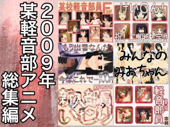 【新着同人誌】2009年某校けお○ん部まとめのトップ画像