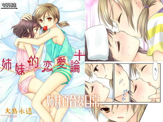 【新着同人誌】姉妹的恋愛論+のトップ画像