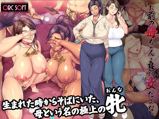 【新着同人ゲーム】お前の母ちゃん、良い女だよな。のトップ画像