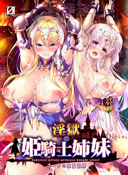 【新着エロゲー】淫獄の姫騎士姉妹 オークの家畜苗床のトップ画像