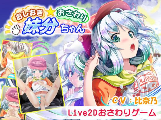 【新着同人ゲーム】おしおき・おさわり・妹分ちゃんのトップ画像