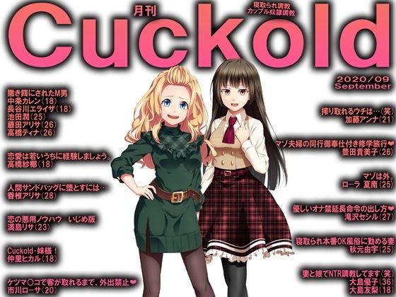 【新着同人誌】月刊Cuckold 2020年9月号のトップ画像