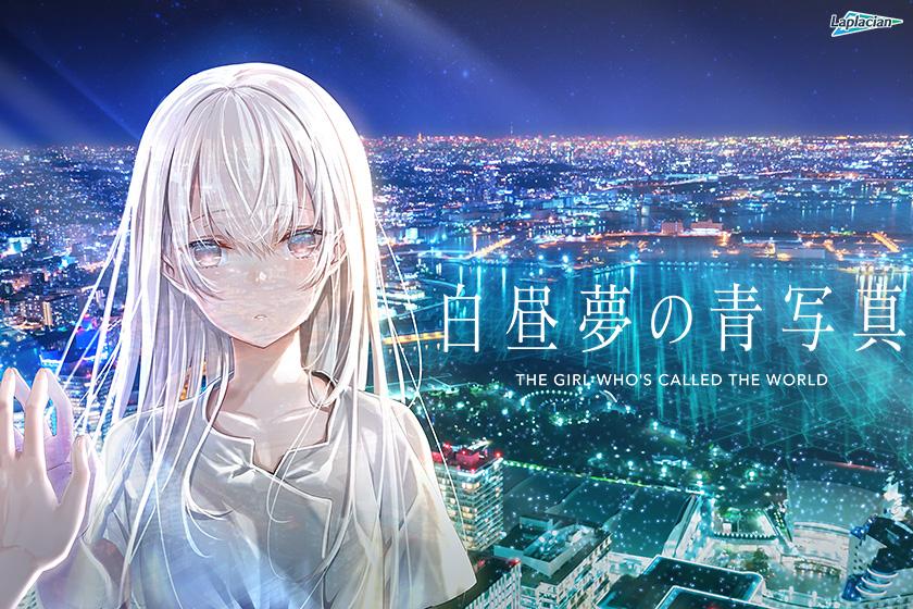 【新着エロゲー】白昼夢の青写真のトップ画像