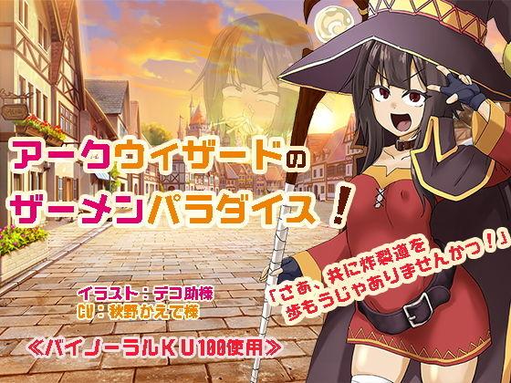 【新着同人誌】アークウィザードのザーメンパラダイス!のトップ画像