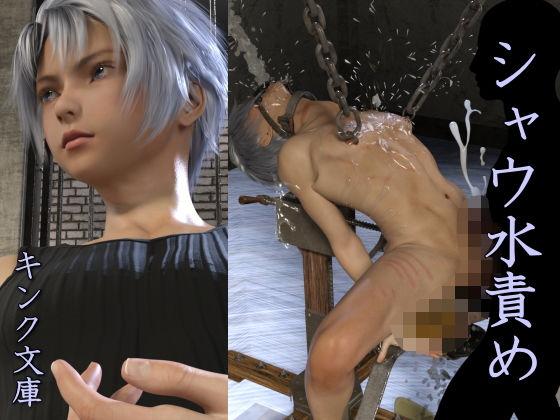 【新着同人誌】シャウ水責めのトップ画像