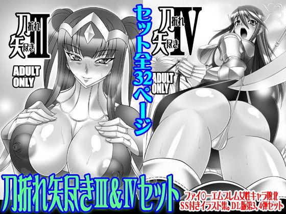 【新着同人誌】刀折れ矢尽きIII&IVセットのトップ画像