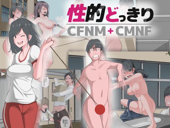 【新着同人誌】性的どっきり ~CFNM CMNF~のトップ画像
