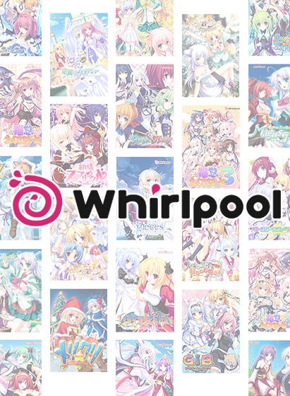【新着エロゲー】【まとめ買い】Whirlpool秋の10本選んで1万円セットのトップ画像