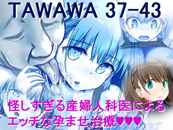 【新着同人誌】TAWAWA 37-43のトップ画像