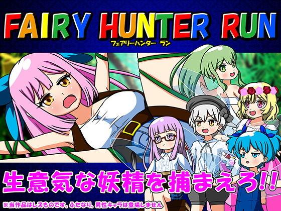 【新着同人誌】FAIRY HUNTER RUN -フェアリーハンター ラン-のトップ画像