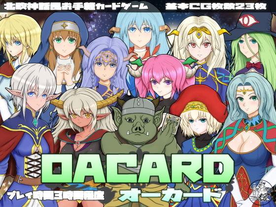 【新着同人誌】OACARDのトップ画像