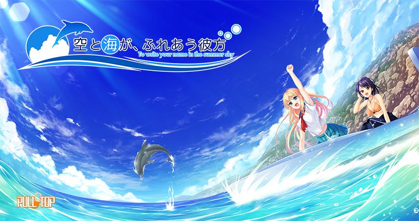 【新着エロゲー】空と海が、ふれあう彼方【全年齢向け】のトップ画像