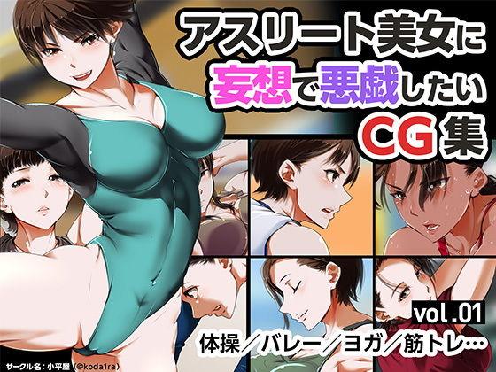 【新着同人誌】アスリート美女に妄想で悪戯したいCG集 vol.01のトップ画像