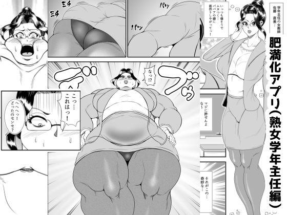 【新着同人誌】肥満化アプリ(熟女学年主任編)のトップ画像