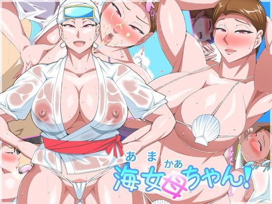 【新着同人誌】海女母ちゃんのトップ画像