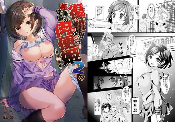 【新着同人誌】復讐!!転落学園の肉便姫2!!~友情破壊編~のトップ画像