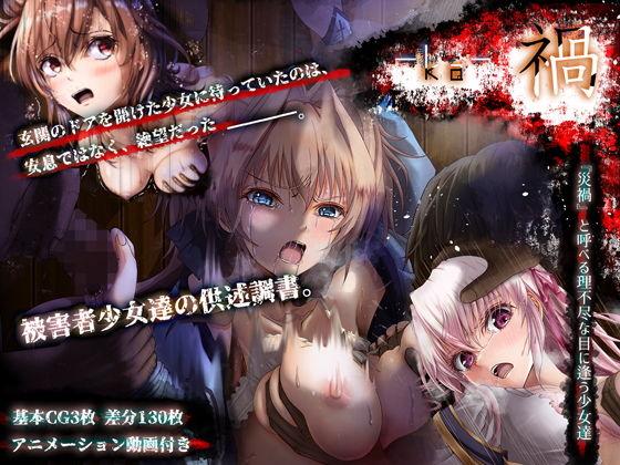【新着同人誌】『禍 -Ka-』被害者少女達の供述調書。のトップ画像