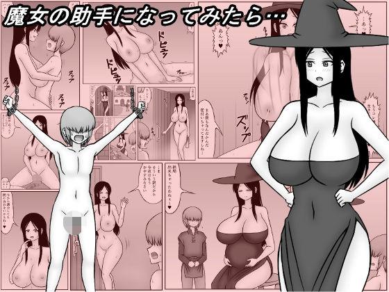 【新着同人誌】魔女の助手になってみたら…のトップ画像
