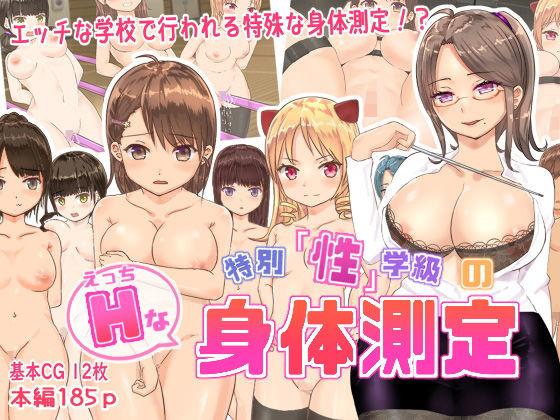 【新着同人誌】特別『性』学級のHな身体測定のトップ画像