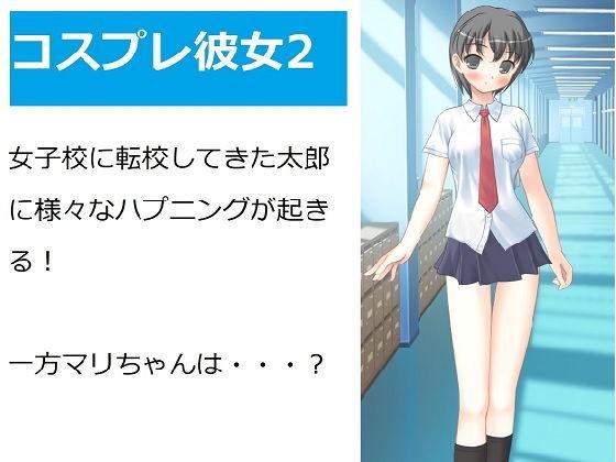【新着同人誌】コスプレ彼女2のトップ画像