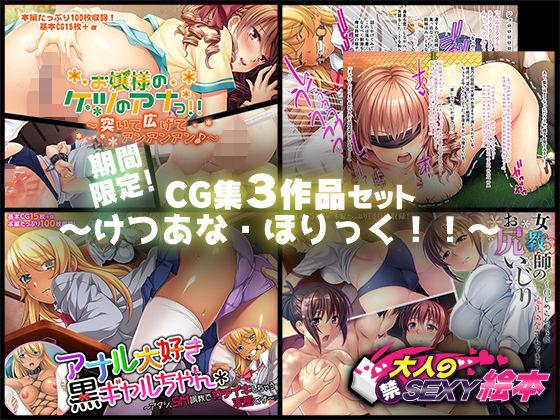 【新着同人誌】期間限定!CG集3作品セット ~けつあな・ほりっく!!~のトップ画像