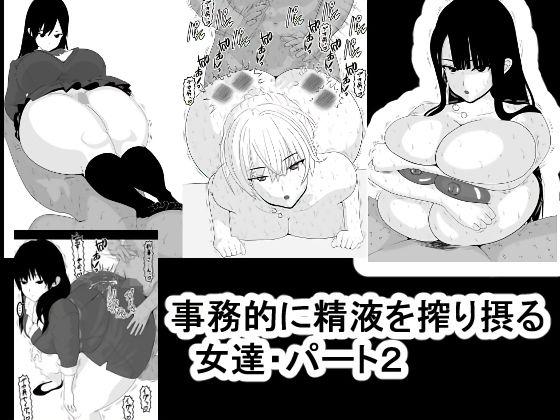 【新着同人誌】事務的に精液を搾り摂る女達・パート2のトップ画像