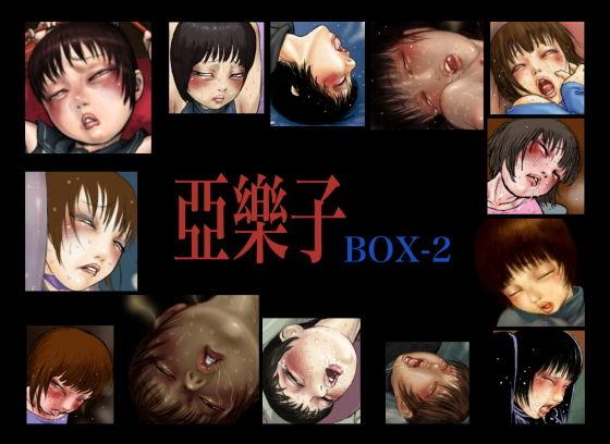 【新着同人誌】亞樂子BOX2のトップ画像