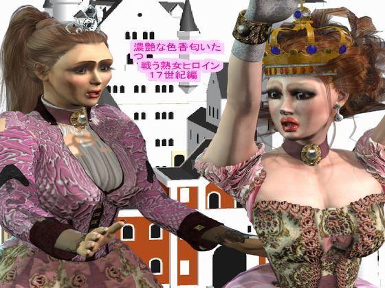 【新着同人誌】濃艶な色香匂いたつ 戦う熟女ヒロイン 17世紀編のトップ画像