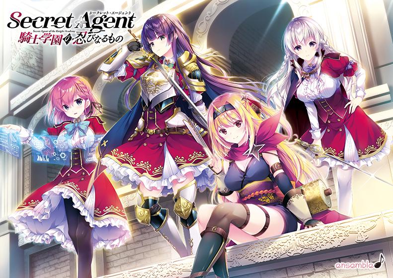 【新着エロゲー】Secret Agent 〜騎士学園の忍びなるもの〜のトップ画像