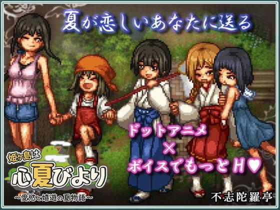 【新着同人ゲーム】姫ヶ島は心夏びより~愛慾と嬉遊の夏物語~のトップ画像