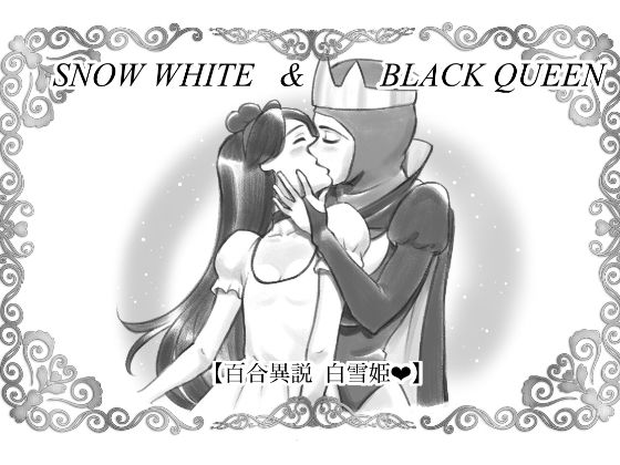 【新着同人誌】SNOW WHITE & BLACK QUEEN 百合異説白雪姫のトップ画像