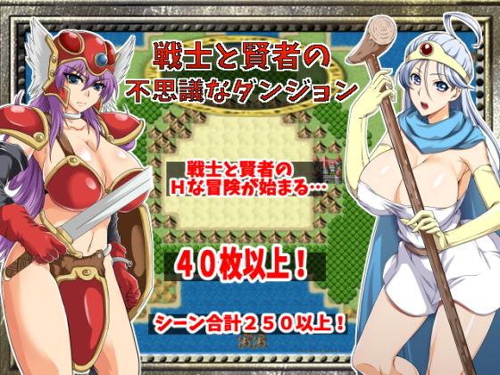 【新着同人ゲーム】戦士と賢者の不思議なダンジョンのトップ画像
