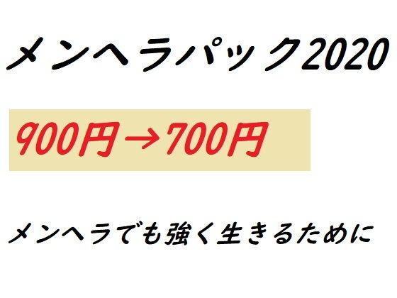 【新着同人誌】メンヘラパック2020のトップ画像