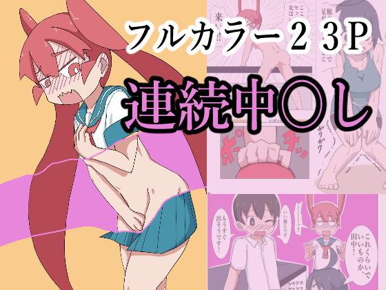 【新着同人誌】上野さんはヤリましたのトップ画像