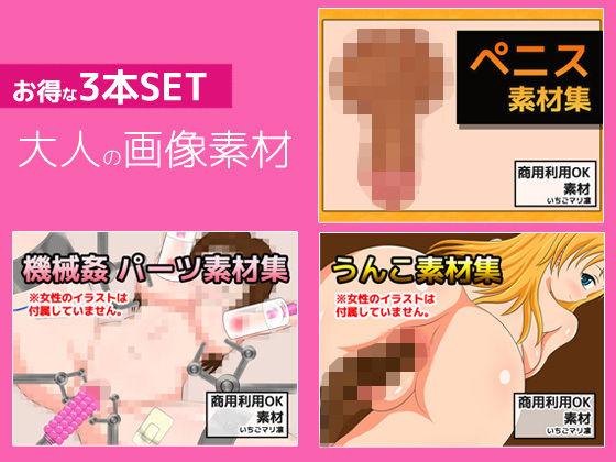 【新着同人誌】大人の画像素材3本セット「ペニス」「うんこ」「機械姦パーツ」~商用OK著作…のトップ画像