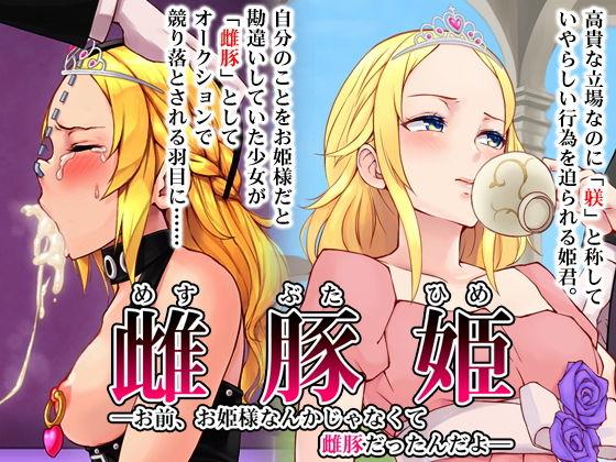 【新着同人誌】雌豚姫―お前、お姫様なんかじゃなくて雌豚だったんだよ―のトップ画像