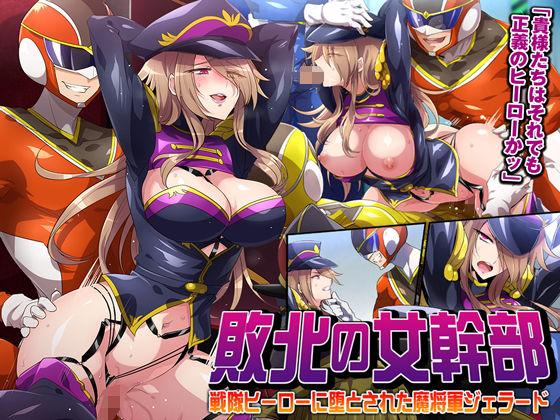 【新着同人誌】敗北の女幹部~戦隊ヒーローに堕とされた魔将軍ジェラード~のトップ画像