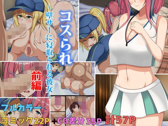 【新着同人誌】コスられ~壁サーに寝取られる彼女~前編のトップ画像