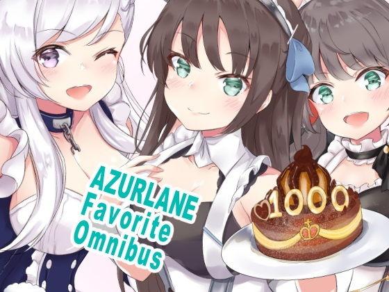 【新着同人誌】AZU○LANE Favorite Omnibusのトップ画像