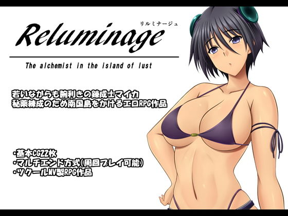 【新着同人ゲーム】Reluminage -リルミナージュ-のトップ画像