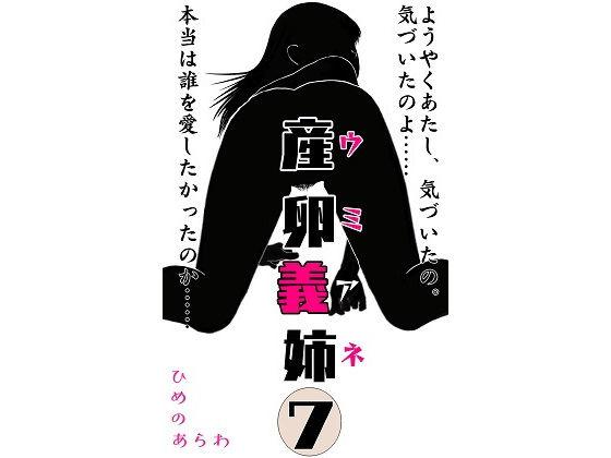【新着同人誌】産卵義姉 7終のトップ画像