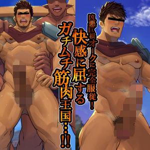 【新着同人誌】オークに完全服従!肉欲に支配されるガチムチ王国!のトップ画像