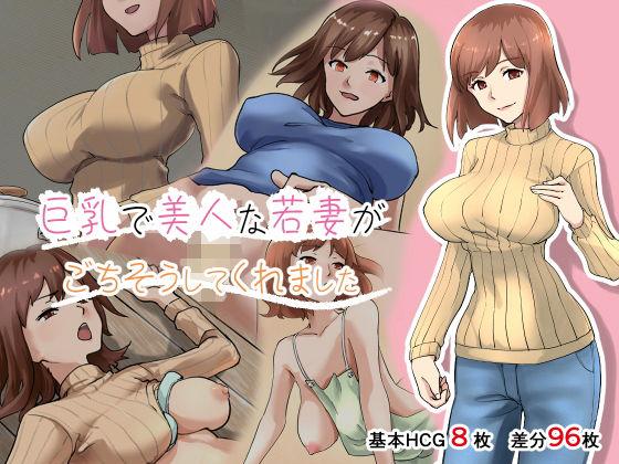 【新着同人誌】巨乳で美人な若妻がごちそうしてくれましたのトップ画像