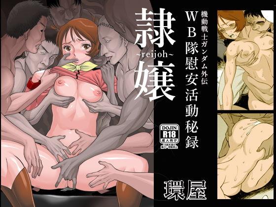 【新着同人誌】隷嬢 WB隊慰安活動秘録のトップ画像