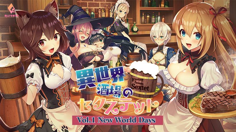 【新着エロゲー】異世界酒場のセクステット 〜Vol.1 New World Days〜のトップ画像