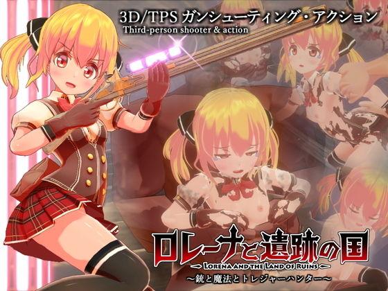 【新着同人ゲーム】ロレーナと遺跡の国 ~銃と魔法のトレジャーハンター~のトップ画像