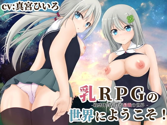 【新着同人誌】乳RPGの世界にようこそ!-敏感体質な僕が最強の世界 –のトップ画像