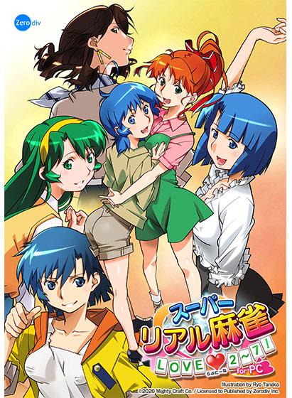 【新着エロゲー】スーパーリアル麻雀LOVE2〜7! for PCのトップ画像